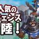 Hiker Games、タワーディフェンスゲーム『キャラバン戦争』の日本版の正式リリース日を2月12日に決定! 日本版トレーラーも公開