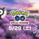 『ポケモンGO』で「Pokémon GO Special Weekend」を5月29日に開催 公式パートナーの「吉野家」でイベント参加券をGET!