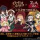 ケイブ、『ゴシックは魔法乙女』でテレビアニメ「ローゼンメイデン」とのコラボ第二弾を7月20日より開催! 新たな薔薇乙女たちも登場へ