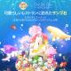 韓国FLERO GAMES、『どきどきレストラン』で水族館育成ゲーム『アビスリウム』とのコラボキャンペーンを開始!