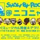 ギークス、ニコ生「SHOW BY ROCK!!@ニコニャマ~もうすぐミュージカル開催&アプリ 4 周年~」を9月28日21時より放送決定!