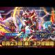 カプコン、『ロックマンX DiVE』で『モンハンライズ』コラボPVをお披露目! 全9種のダイヴカードを一挙公開