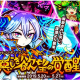 アソビズム、『ドラゴンポーカー』で復刻チャレンジダンジョン「悪しき欲望の覚醒」を開催!