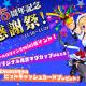 ミクシィ、mixiゲーム5周年を記念して大感謝祭を実施 BitCashカードやオリジナルマグカップが当たるTwitterキャンペーンなどを開催
