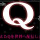 リイカ、人気パズルゲームアプリ『Q』が700万DLを突破! 新規無料問題パック「TERTIARY」の追加や「ユーザーQ募集キャンペーン」の実施も発表