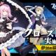 ビリビリ、美少女×クラフトメカRPG『ファイナルギア-重装戦姫-』のCβTを開催決定 App Store&Google Playにて予約注文開始