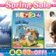 バンナム、 PS Store『Spring Sale』に参加…「エースコンバット7 」や「塊魂アンコール」など人気DL版ゲームを最大53%OFFで販売!