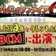 DMM、「DMM.yell」でカプコン『ブレス オブ ファイア 6 白竜の守護者たち』のイベントを開始 応援タレントたちが同作のWEB CMに出演