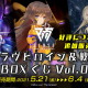 aNCHOR、「マブラヴヒロイン&戦術機BOXくじVol.0」の追加販売を決定! 5月25日・28日・6月1日の正午より開催!