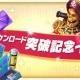 ガンホー、『ディズニー マジックキングダムズ』で「200万DL突破記念イベント」を本日より開催 投票で1位と2位になったアトラクションも登場