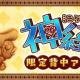 X-LEGEND、『Ash Tale-風の大陸-』で期間限定イベント「神経衰弱」を開催 ミニゲームクリアで限定背中アバター「たいヤンキー」が手に入る!