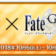 FGO PROJECT、『Fate/Grand Order』で「FGOゲストトーク in マチ★アソビ vol.21」の開催を記念して聖晶石10個をプレゼント!