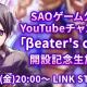 バンナム、『SAO』ゲームシリーズの公式YouTubeチャンネル「βeater's cafe」を開設! 二見Pによる生放送を本日20時より実施