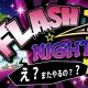 ゲームクリエイターのためのSpine勉強会「FLASH NIGHT Ⅱ」が8月3日に開催 当日はおイモを使った料理でおもてなし!?
