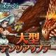 ゲームヴィルジャパン、『ドラゴンスラッシュ』を大型アップデート レベル上限解放や「神話」モード公開、新レイド「真デスクラウン」追加など