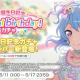 ブシロードとCraft Egg、『ガルパ』で松原花音の誕生日を記念した「Special birthday!ガチャ」とログインプレゼントを実施 限定★4メンバー登場