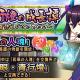 マイネット、『妖怪百姫たん!』で新イベント「青行燈の成長譚」を開催 召喚祭「開眼妖怪大召喚祭」も実施