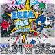 イベント「セガフェス2019」が3月30日・31日にベルサール秋葉原で開催決定! セガグループ各社の総力が結集!