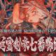 講談社、『Fate/Grand Order』の人気シナリオ「英霊剣豪七番勝負」をコミカライズし「マガポケ」で連載開始!