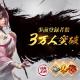 YOOZOO GAMES、『三十六計M』の事前登録者数3万人を突破 上級スタミナ薬×3、上級行軍令×3、1時間加速道具×3をプレゼント!!