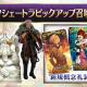 【速報】FGO PROJECT、『Fate/Grand Order』で「ユガ・クシェートラピックアップ召喚」を本日21時より開催!