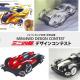 タミヤ、ジャパンカップ30年を記念した「ミニ四駆デザインコンテスト」を開催中!