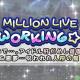 バンナム、『ミリシタ』でイベント「MILLION LIVE WORKING☆」を明日15時より開催!