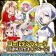 マイネットゲームス、『妖怪百姫たん!』で「ゴールデンウィーク10連休10大キャンペーン」を開催中!