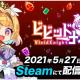 アソビズム、初のSteam向けタイトル『ビビッドナイト』を5月27日より配信開始!