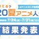 2020夏アニメの視聴調査、「リゼロ2期」が堂々の1位 ドコモ・アニメストア調査