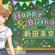 アカツキ、『八月のシンデレラナイン』で新田美奈子(CV:渡部優衣)の誕生日を記念し「ナインスター」×1をログインボーナスとしてプレゼント