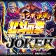 アプリボット、『ジョーカー〜ギャングロード〜』で人気漫画『北斗の拳』とのコラボイベントを6月12日より開催