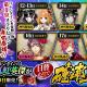 DMM GAMES、『一血卍傑-ONLINE-』で人気虹英傑日替わりピックアップや【新装版】八百万大感謝祭を開催!