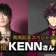 文化放送エクステンド、『BUSTAFELLOWS』本日発売! リンボ役・KENNさんのスペシャルコメントも公開