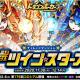アソビズム、『ドラゴンポーカー』で復刻チャレンジダンジョン「覚醒ツインスターズ」を開催!