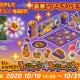 フォワードワークス、『トロとパズル~どこでもいっしょ~』で1周年ハロウィンイベント「秋の大収穫祭!トリックオアトリ~ト♪」を開催!