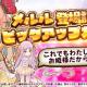 コーエーテクモ、『アトリエ オンライン ~ブレセイルの錬金術士~ season.2』に『メルルのアトリエ』より「メルル」が登場!