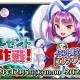 FGO ARCADE PROJECT、『FGO Arcade』で初のクリスマスイベント「エレナのプレゼント奪還作戦!」と「イシュタルピックアップ召喚」を開催!