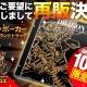 アソビズム、『ドラゴンポーカー』幻の「オリジナルサウンドトラック」第1弾が【Amazon.co.jp 限定】で1000枚再販決定