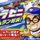 カヤック、『ぼくらの甲子園!ポケット』で野球漫画「グラゼニ」コラボを開始! 新ぼくマネ「ゆい」がもらえる「夏の甲子園祭」キャンペーンも