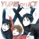 エイベックス・ピクチャーズ、「ユーリ!!! on ICE」BD第3巻のジャケットイラストを解禁