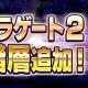 """セガ、『D×2 真・女神転生リベレーション』で攻略型コンテンツ""""アウラゲート2""""の階層を追加 新★5悪魔「ルキフグス」の多身合体が可能に"""