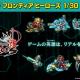 double jump.tokyo、『My Crypto Heroes』と『ブレフロ』が融合したブロックチェーンゲーム『ブレイブ フロンティア ヒーローズ』をリリース