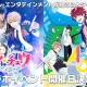 リベル、『A3!』×『アイ★チュウ』コラボイベントを11月20日より開催!