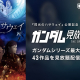 「U-NEXT」、『機動戦士ガンダム 閃光のハサウェイ』公開を記念してガンダムシリーズ43作品を見放題で配信