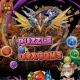 ガンホー、『パズル&ドラゴンズ』にてモンスターBOXの最大数の拡張などの遊びやすさを追求したアップデートを2月26日に実施決定!