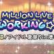 バンナム、『ミリシタ』で7月31日15時よりイベント「MILLION LIVE WORKING☆ ~納涼!アイドル夏祭りin港町~」を開催決定!