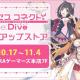 ゲーマーズ、『プリンセスコネクト!Re:Dive』のポップアップストアをAKIHABARAゲーマーズ本店7Fで10月17日より開催