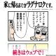 スクエニ、『ヴァルキリーアナトミア ‐ジ・オリジン‐』で大川ぶくぶ先生による衝撃アンソロジー四コマ漫画「家に帰るまでがラグナロクです。」の最新話を公開