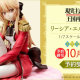 フリュー、TVアニメ「現実主義勇者の王国再建記」より「リーシア・エルフリーデン1/7スケールフィギュア」を発売